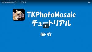 TutorialVideoLink