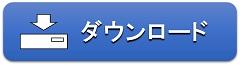 downloadボタン