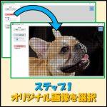 TKPhotoMosaic_ステップ1