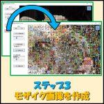 TKPhotoMosaic_ステップ3